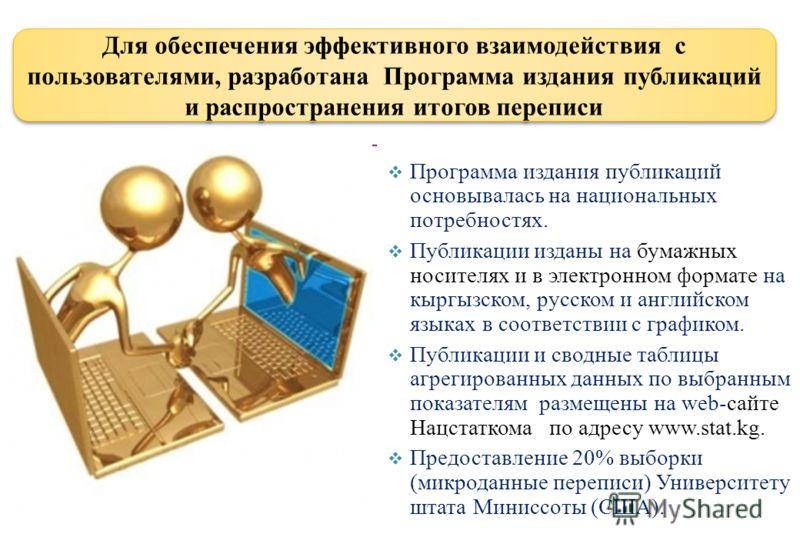 Программа издания публикаций основывалась на национальных потребностях. Публикации изданы на бумажных носителях и в электронном формате на кыргызском, русском и английском языках в соответствии с графиком. Публикации и сводные таблицы агрегированных