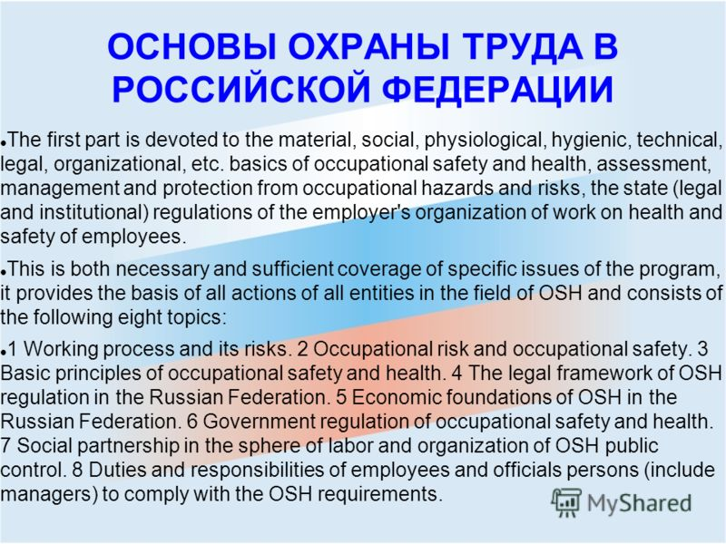 ОСНОВЫ ОХРАНЫ ТРУДА В РОССИЙСКОЙ ФЕДЕРАЦИИ The first part is devoted to the material, social, physiological, hygienic, technical, legal, organizational, etc. basics of occupational safety and health, assessment, management and protection from occupat