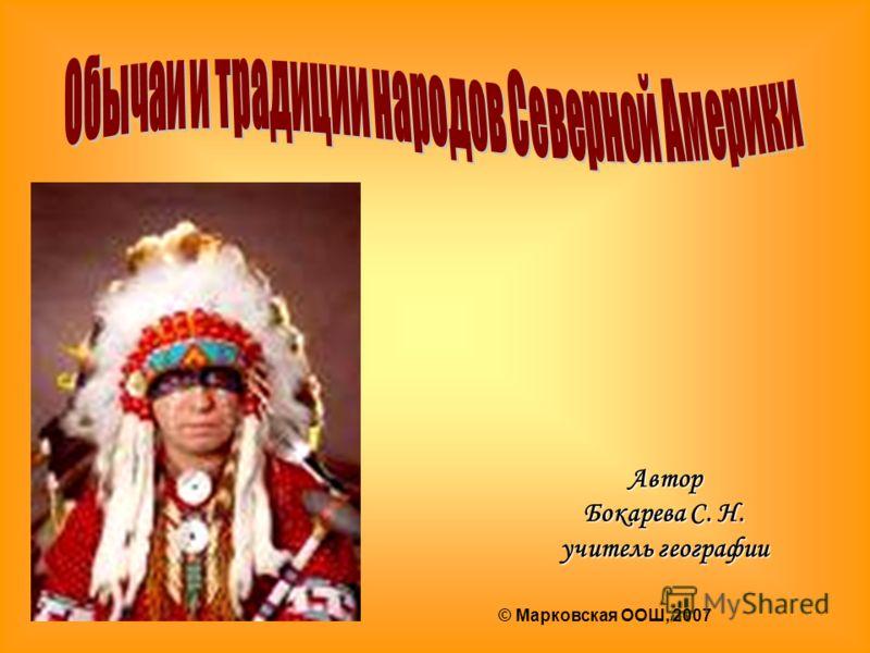 Автор Бокарева С. Н. учитель географии © Марковская ООШ, 2007