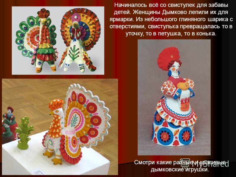 Так Дымковская слобода выглядит сегодня. Где делают дымковскую игрушку? А цеха, в которых изготавливали игрушки, переехали в центр города Кирова.