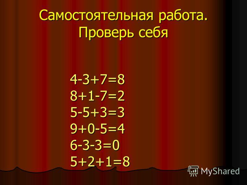 Самостоятельная работа. 1 вариант 1 вариант Работа на компьютере. Работа на компьютере. 2 вариант 2 вариант Реши в тетради: 4-3+7=8+1-7=5-5+3=9+0-5=6-3-3=5+2+1=
