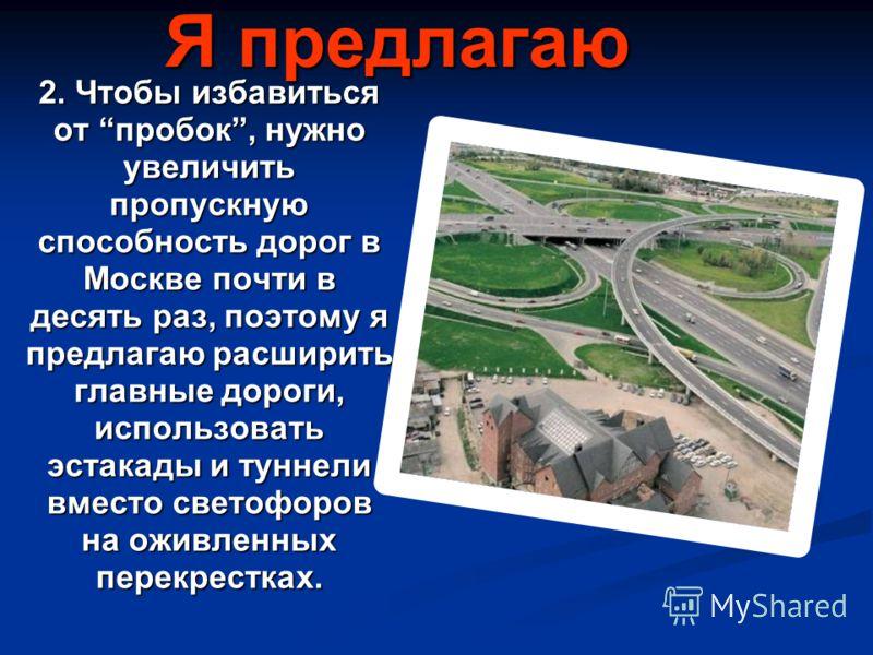 Я предлагаю 1. Утром в Москве поток машин идет в основном в центр города, а вечером в обратном направлении. 1. Утром в Москве поток машин идет в основном в центр города, а вечером в обратном направлении. Я предлагаю организовать реверсивное движение