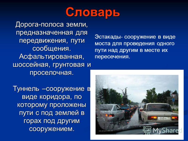 Я предлагаю 2. Чтобы избавиться от пробок, нужно увеличить пропускную способность дорог в Москве почти в десять раз, поэтому я предлагаю расширить главные дороги, использовать эстакады и туннели вместо светофоров на оживленных перекрестках.