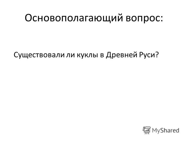 Основополагающий вопрос: Существовали ли куклы в Древней Руси?