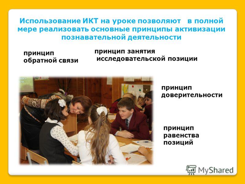 Использование ИКТ на уроке позволяют в полной мере реализовать основные принципы активизации познавательной деятельности принцип равенства позиций принцип доверительности принцип обратной связи принцип занятия исследовательской позиции