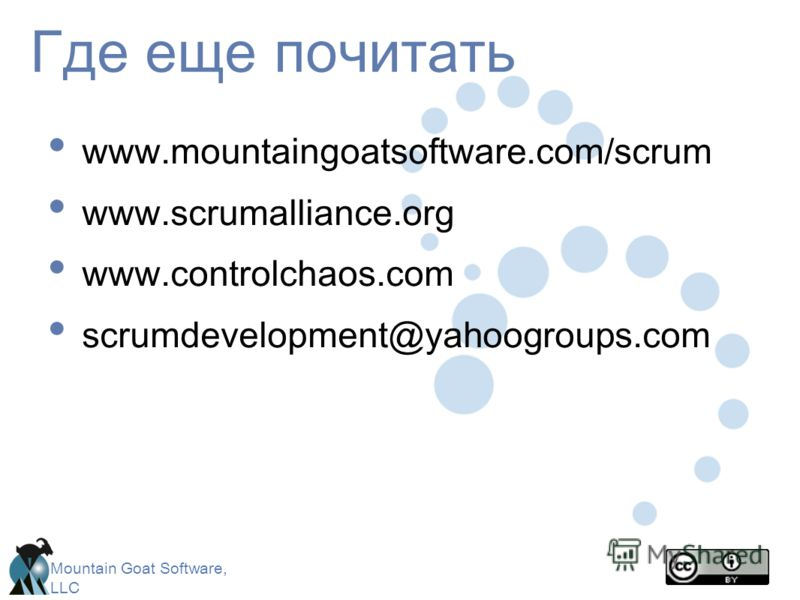 Mountain Goat Software, LLC Где еще почитать www.mountaingoatsoftware.com/scrum www.scrumalliance.org www.controlchaos.com scrumdevelopment@yahoogroups.com