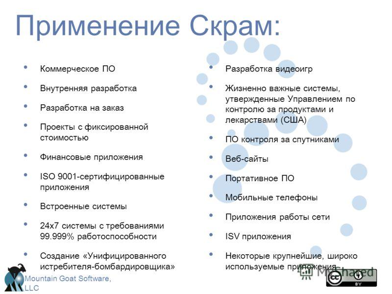 Mountain Goat Software, LLC Применение Скрам: Коммерческое ПО Внутренняя разработка Разработка на заказ Проекты с фиксированной стоимостью Финансовые приложения ISO 9001-сертифицированные приложения Встроенные системы 24x7 системы с требованиями 99.9