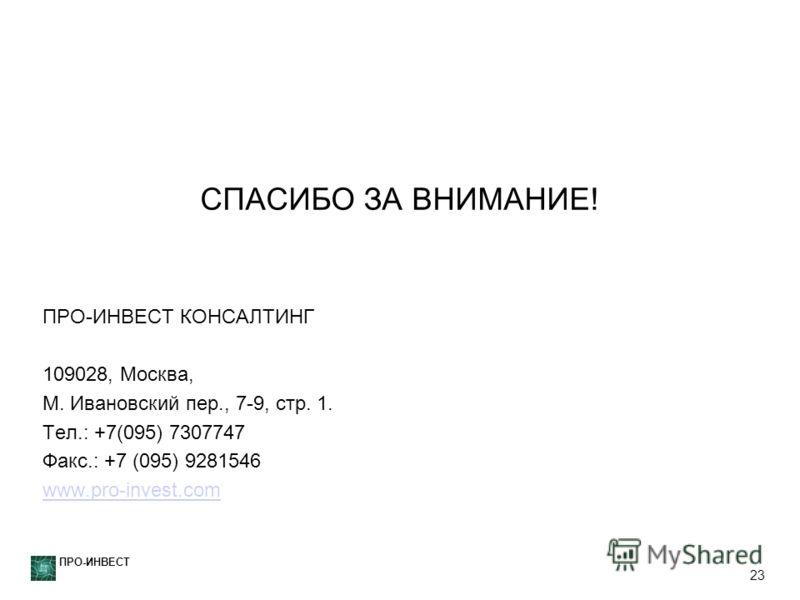 ПРО-ИНВЕСТ 23 СПАСИБО ЗА ВНИМАНИЕ! ПРО-ИНВЕСТ КОНСАЛТИНГ 109028, Москва, М. Ивановский пер., 7-9, стр. 1. Тел.: +7(095) 7307747 Факс.: +7 (095) 9281546 www.pro-invest.com