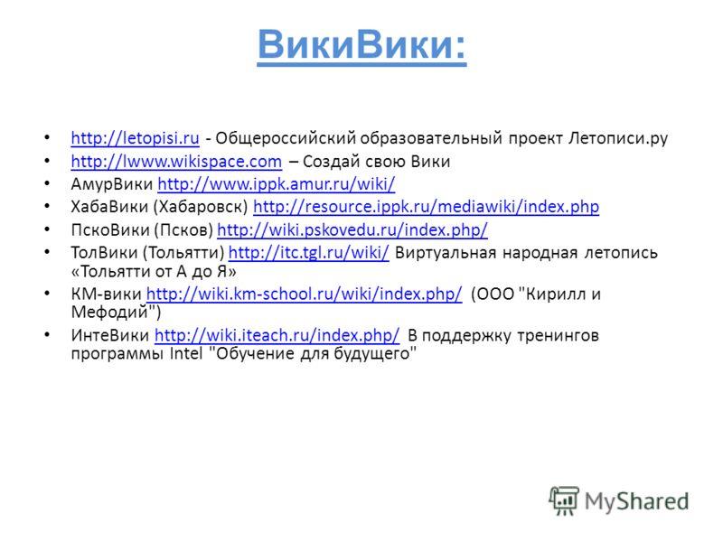 ВикиВики: http://letopisi.ru - Общероссийский образовательный проект Летописи.ру http://letopisi.ru http://lwww.wikispace.com – Создай свою Вики http://lwww.wikispace.com АмурВики http://www.ippk.amur.ru/wiki/http://www.ippk.amur.ru/wiki/ ХабаВики (Х