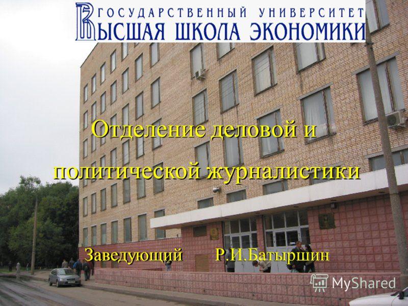 Отделение деловой и Заведующий Р.И.Батыршин политической журналистики