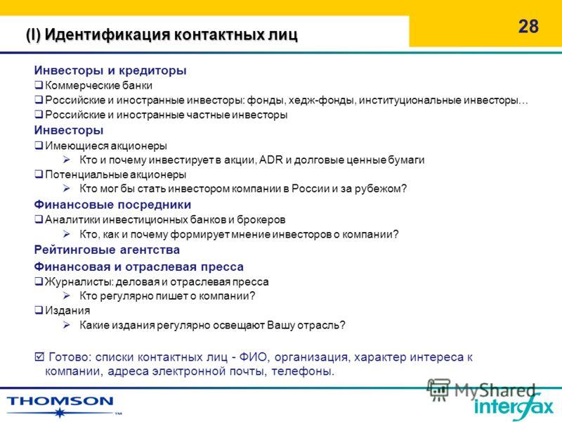 (I) Идентификация контактных лиц Инвесторы и кредиторы Коммерческие банки Российские и иностранные инвесторы: фонды, хедж-фонды, институциональные инвесторы… Российские и иностранные частные инвесторы Инвесторы Имеющиеся акционеры Кто и почему инвест