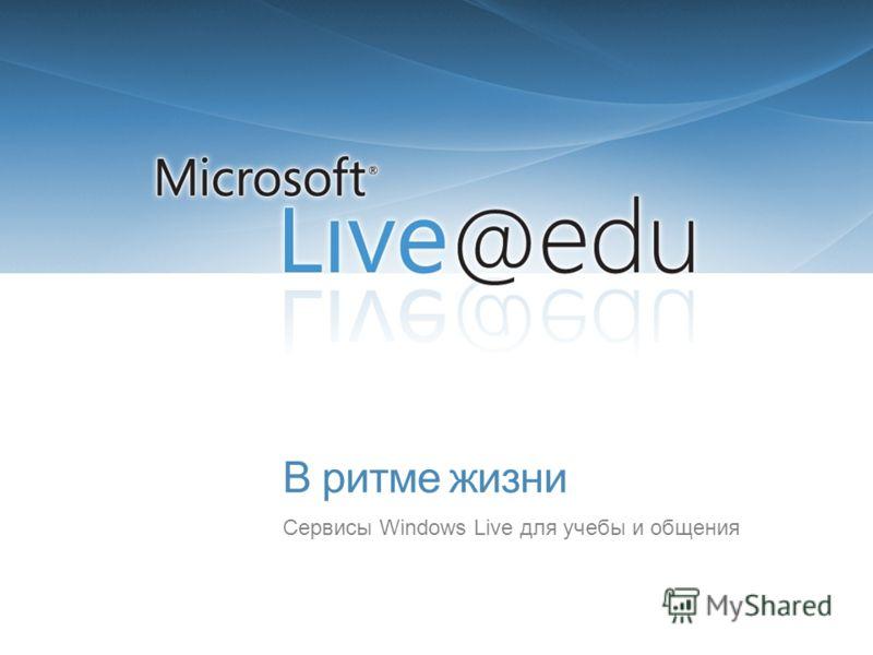 В ритме жизни Сервисы Windows Live для учебы и общения