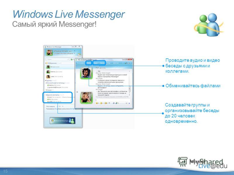 15 Проводите аудио и видео беседы с друзьями и коллегами. Обменивайтесь файлами Создавайте группы и организовывайте беседы до 20 человек одновременно. Windows Live Messenger Самый яркий Messenger!