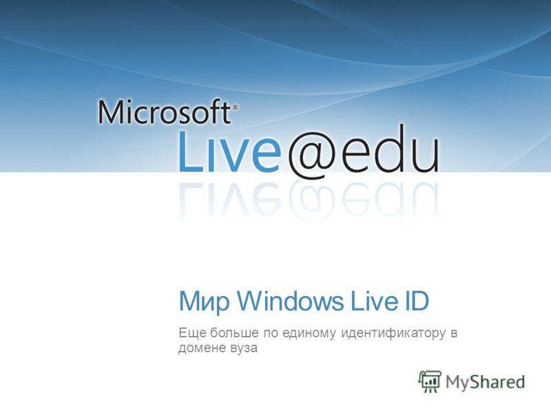 Мир Windows Live ID Еще больше по единому идентификатору в домене вуза
