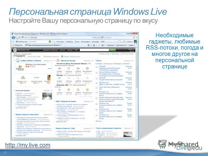 19 Персональная страница Windows Live Настройте Вашу персональную страницу по вкусу Необходимые гаджеты, любимые RSS-потоки, погода и многое другое на персональной странице http://my.live.com