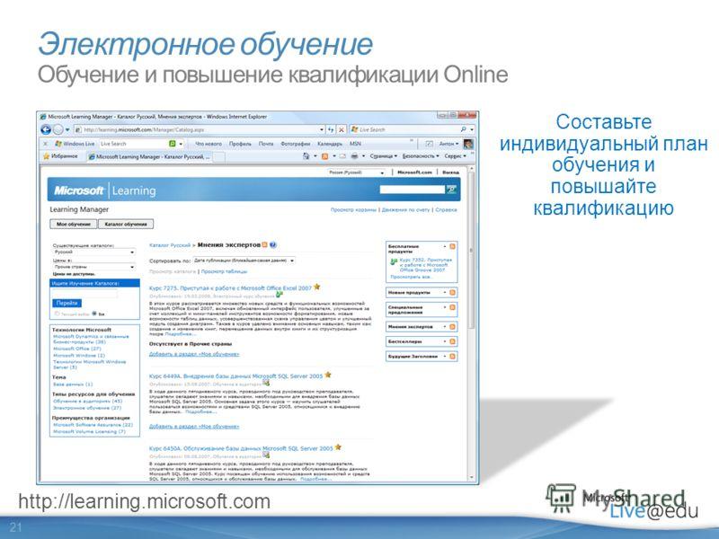 21 Электронное обучение Обучение и повышение квалификации Online Составьте индивидуальный план обучения и повышайте квалификацию http://learning.microsoft.com