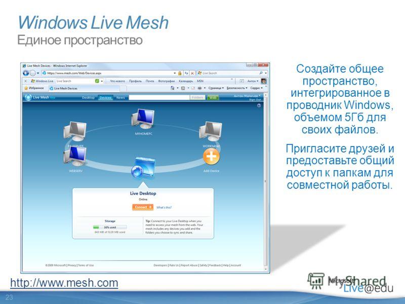 23 Windows Live Mesh Единое пространство Создайте общее пространство, интегрированное в проводник Windows, объемом 5Гб для своих файлов. Пригласите друзей и предоставьте общий доступ к папкам для совместной работы. http://www.mesh.com