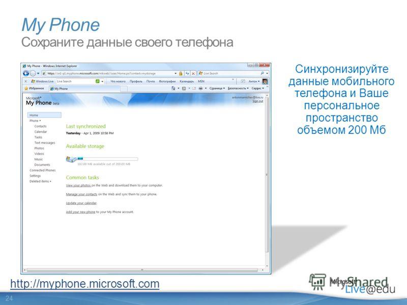 24 My Phone Сохраните данные своего телефона Синхронизируйте данные мобильного телефона и Ваше персональное пространство объемом 200 Мб http://myphone.microsoft.com