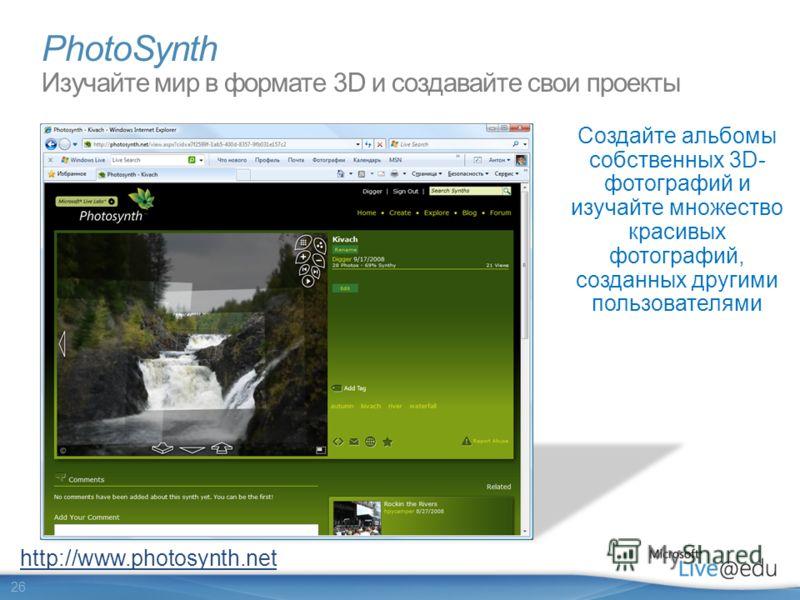 26 PhotoSynth Изучайте мир в формате 3D и создавайте свои проекты Создайте альбомы собственных 3D- фотографий и изучайте множество красивых фотографий, созданных другими пользователями http://www.photosynth.net