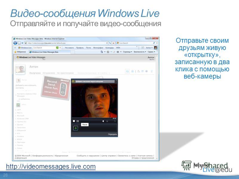 28 Видео-сообщения Windows Live Отправляйте и получайте видео-сообщения Отправьте своим друзьям живую «открытку», записанную в два клика с помощью веб-камеры http://videomessages.live.com