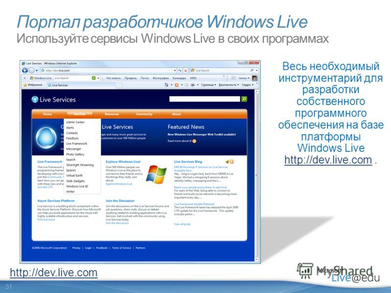 31 Портал разработчиков Windows Live Используйте сервисы Windows Live в своих программах Весь необходимый инструментарий для разработки собственного программного обеспечения на базе платформы Windows Live http://dev.live.com. http://dev.live.com