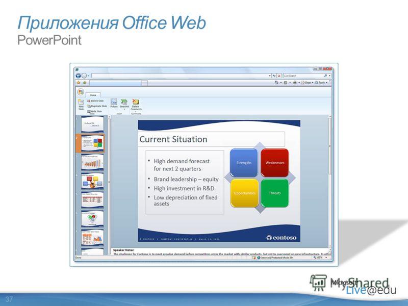 37 Приложения Office Web PowerPoint