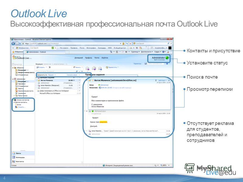 4 Контакты и присутствие Поиск в почте Отсутствует реклама для студентов, преподавателей и сотрудников Outlook Live Высокоэффективная профессиональная почта Outlook Live Установите статус Просмотр переписки