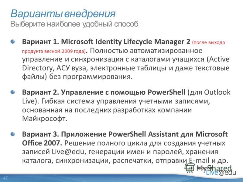 47 Вариант 1. Microsoft Identity Lifecycle Manager 2 (после выхода продукта весной 2009 года). Полностью автоматизированное управление и синхронизация с каталогами учащихся (Active Directory, АСУ вуза, электронные таблицы и даже текстовые файлы) без