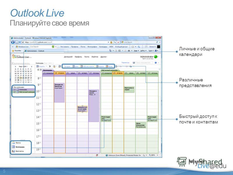 5 Личные и общие календари Различные представления Быстрый доступ к почте и контактам Outlook Live Планируйте свое время