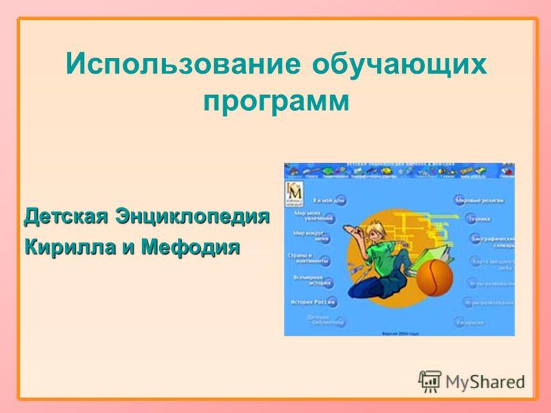 Детская Энциклопедия Кирилла и Мефодия Использование обучающих программ