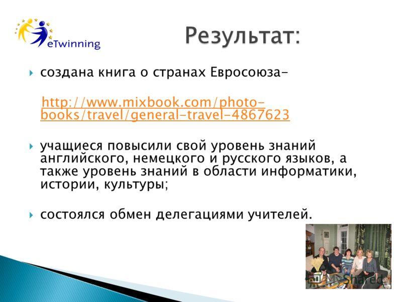 cоздана книга о странах Евросоюза- http://www.mixbook.com/photo- books/travel/general-travel-4867623http://www.mixbook.com/photo- books/travel/general-travel-4867623 учащиеся повысили свой уровень знаний английского, немецкого и русского языков, а та