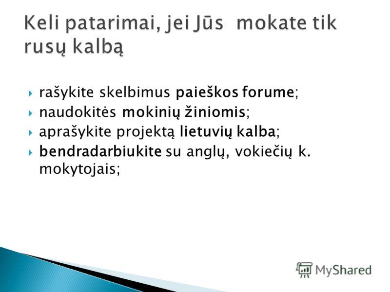 rašykite skelbimus paieškos forume; naudokitės mokinių žiniomis; aprašykite projektą lietuvių kalba; bendradarbiukite su anglų, vokiečių k. mokytojais;