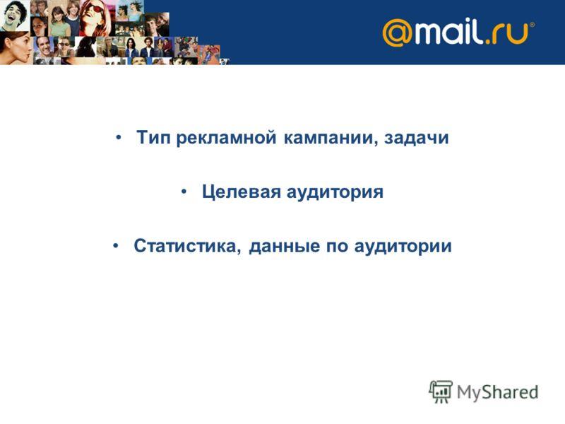 Тип рекламной кампании, задачи Целевая аудитория Статистика, данные по аудитории