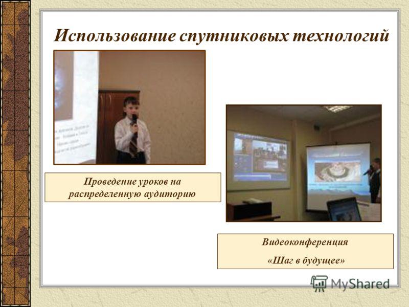 Использование спутниковых технологий Проведение уроков на распределенную аудиторию Видеоконференция «Шаг в будущее»