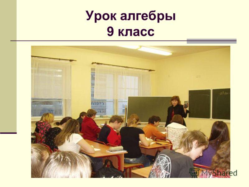 Урок алгебры 9 класс