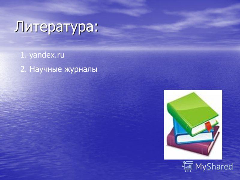 Литература: 1.yandex.ru 2. Научные журналы
