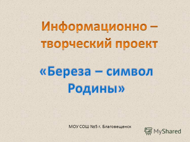 МОУ СОШ 5 г. Благовещенск
