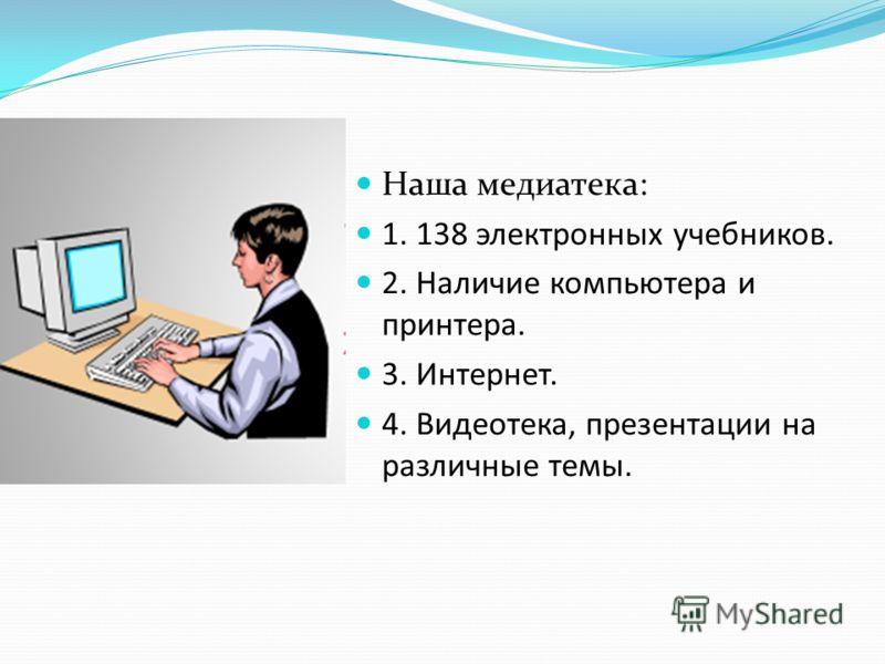 В 2008 году прошла практическую и теоретическую подготовку по курсу «Основы работы на персональном компьютере»