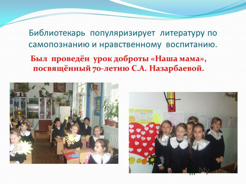 Большое внимание уделяется патриотическому воспитанию. «20 лет Независимости Республики Казахстан» главная тема 2011 года. «Мы будущее твоё, Казахстан» «Пою тебя мой Казахстан»