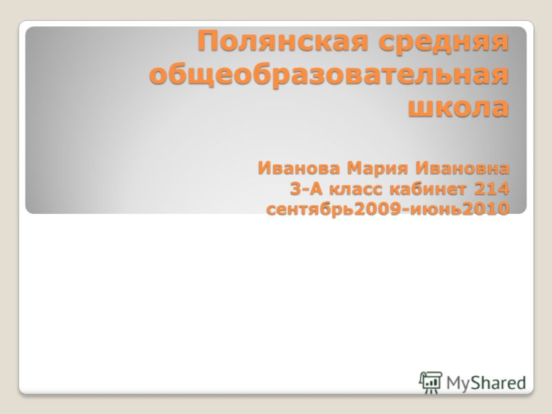 Полянская средняя общеобразовательная школа Иванова Мария Ивановна 3-А класс кабинет 214 сентябрь2009-июнь2010