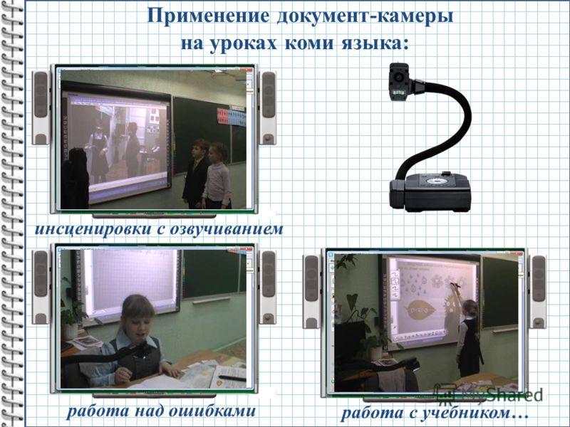 Применение документ-камеры на уроках коми языка: инсценировки с озвучиванием работа с учебником… работа над ошибками