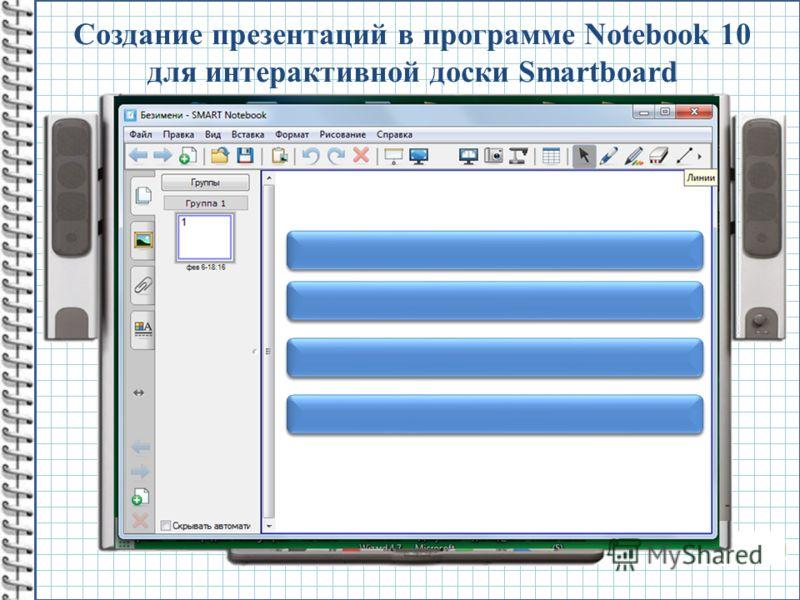 Создание презентаций в программе Notebook 10 для интерактивной доски Smartboard -интерактивность -коллекция LAT 2 -широкий спектр инструментов -ВОЛШЕБСТВО