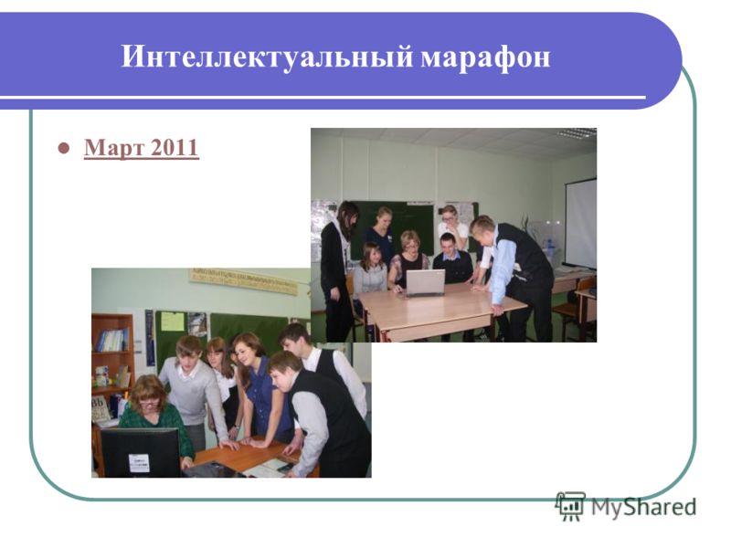 Интеллектуальный марафон Март 2011