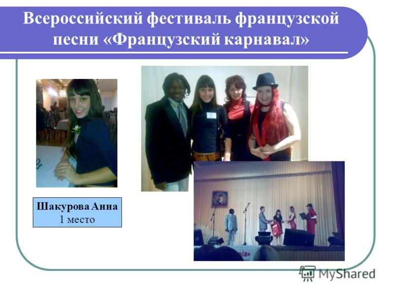 Всероссийский фестиваль французской песни «Французский карнавал» Шакурова Анна 1 место