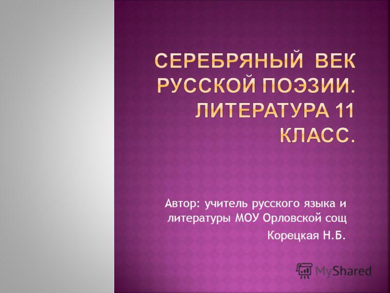 Автор: учитель русского языка и литературы МОУ Орловской сощ Корецкая Н.Б.