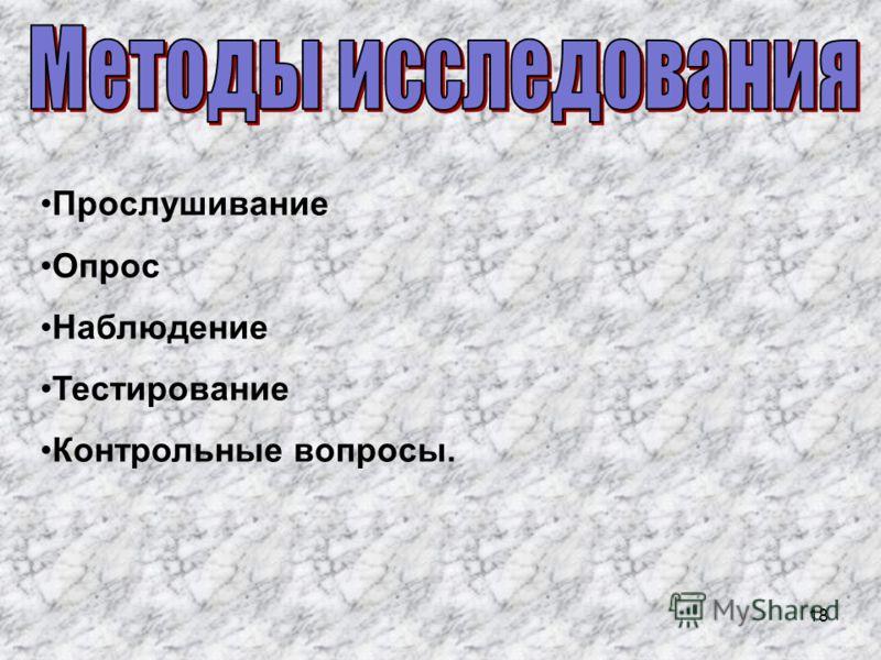 18 Прослушивание Опрос Наблюдение Тестирование Контрольные вопросы.