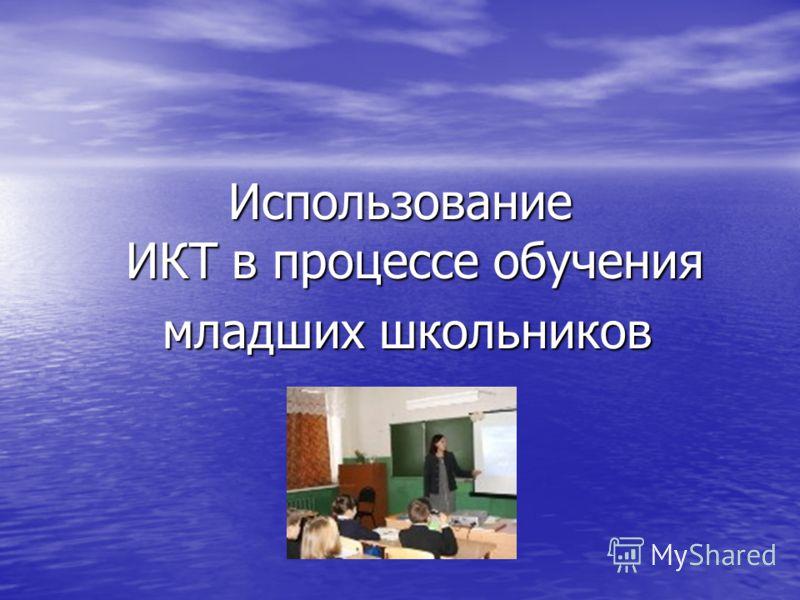 Использование ИКТ в процессе обучения младших школьников младших школьников