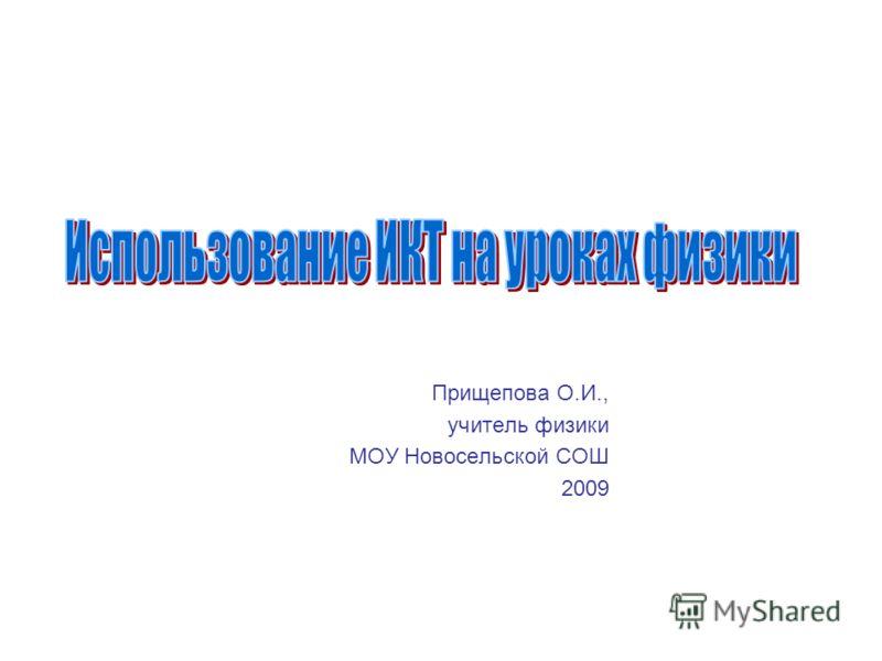 Прищепова О.И., учитель физики МОУ Новосельской СОШ 2009