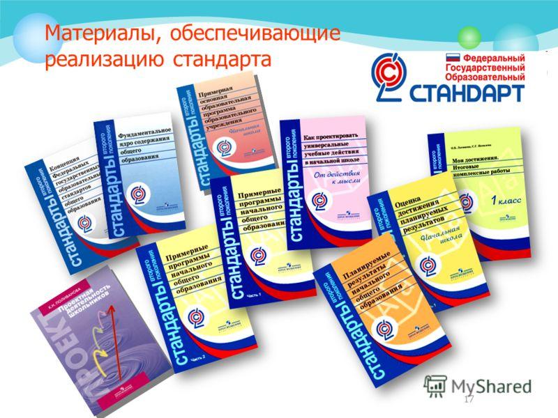 Материалы, обеспечивающие реализацию стандарта 17