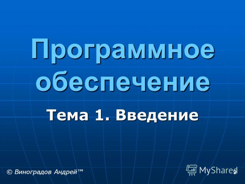 2 Программное обеспечение Тема 1. Введение © Виноградов Андрей